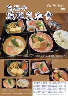 09_えびす減塩乳和食弁当.jpg