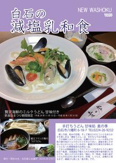 10_麦の季贅沢海鮮のミルクうどん甘味付き.jpg