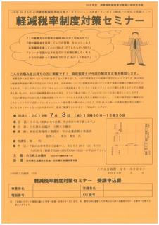 消費税軽減税率制度対策セミナー案内.jpg