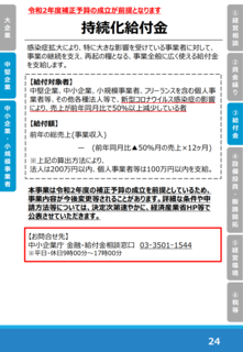 pamphlet24_2.png
